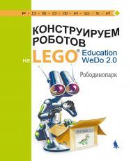 Конструируем роботов на LEGO  Education WeDo 2.0. Рободинопарк ISBN 978-5-00101-624-3