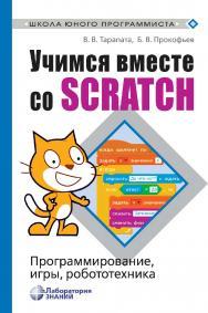 Учимся вместе со Scratch. Программирование, игры, робототехника ISBN 978-5-00101-629-8