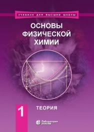 Основы физической химии [Электронный ресурс] : учебник : в 2 ч. Ч. 1 : Теория. — 5-е издание, перераб. и доп. (эл.). — (Учебник для высшей школы) ISBN 978-5-00101-634-2