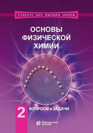 Основы физической химии [Электронный ресурс] : учебник : в 2 ч. Ч. 2 : Теория. — 5-е издание, перераб. и доп. (эл.). — (Учебник для высшей школы) ISBN 978-5-00101-635-9