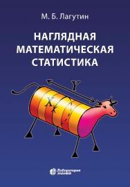 Наглядная математическая статистика [Электронный ресурс] : учебное пособие. — 7-е издание (эл.). ISBN 978-5-00101-642-7