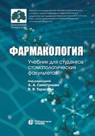 Фармакология: учебник для студентов стоматологических факультетов.—2-е изд. (эл.). ISBN 978-5-00101-648-9