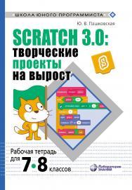 Scratch 3.0: творческие проекты на вырост : рабочая тетрадь для 7–8 классов.—Эл. изд. ISBN 978-5-00101-650-2