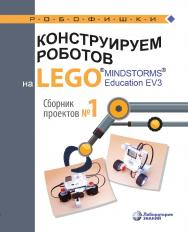 Конструируем роботов на LEGOR? MINDSTORMSR? Education EV3. Сборник проектов №1.—Эл. изд. ISBN 978-5-00101-652-2