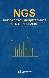 NGS: высокопроизводительное секвенирование.— 3-е изд., электрон. ISBN 978-5-00101-654-0