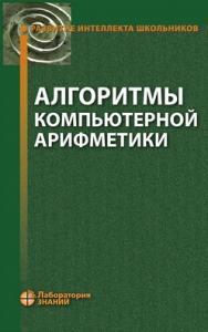 Алгоритмы компьютерной арифметики —3-е изд., электрон. ISBN 978-5-9963-2363-0