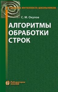 Алгоритмы обработки строк — 4-е изд., электрон. ISBN 978-5-9963-2622-8