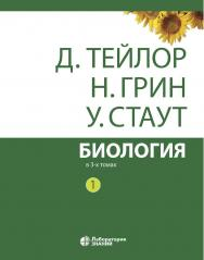 Биология : в 3 т. Т. 1. / пер. 3-го англ. изд.— 12-е изд., электрон.— М. ISBN 978-5-00101-665-6