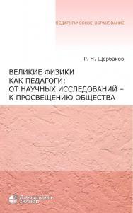 Великие физики как педагоги: от научных исследований—к просвещению общества.— 4-е изд., электрон. — (Педагогическое образование) ISBN 978-5-00101-671-7