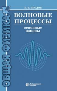 Волновые процессы. Основные законы — 8-е изд., электрон. ISBN 978-5-00101-673-1