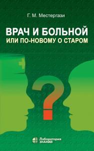 Врач и больной, или По-новому о старом : учебное пособие. — 5-е изд., электрон. ISBN 978-5-00101-674-8
