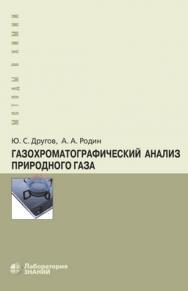 Газохроматографический анализ природного газа : практическое руководство — 3-е изд., электрон. ISBN 978-5-00101-677-9