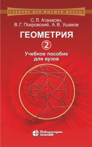 Геометрия 2 : учебное пособие для вузов. — 2-е изд., электрон. ISBN 978-5-00101-678-6