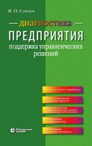 Диагностика предприятия: поддержка управленческих решений — 3-е изд., электрон. ISBN 978-5-00101-681-6