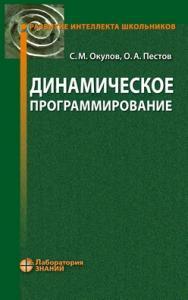 Динамическое программирование —3-е изд., электрон. ISBN 978-5-00101-683-0