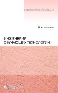 Инженерия обучающих технологий. — 4-е изд., электрон. ISBN 978-5-00101-686-1_int