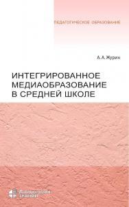 Интегрированное медиаобразование в средней школе. — 4-е изд., электрон. — (Педагогическое образование) ISBN 978-5-00101-687-8_int