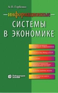 Информационные системы в экономике : учебное пособие —4-е изд., электрон. ISBN 978-5-00101-689-2
