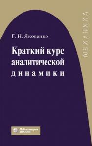 Краткий курс аналитической динамики —4-е изд., электрон. ISBN 978-5-00101-698-4