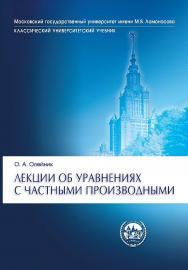 Лекции об уравнениях с частными производными.—6-е изд., электрон. ISBN 978-5-00101-703-5