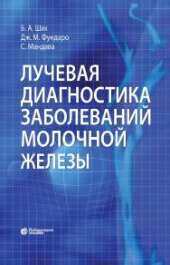 Лучевая диагностика заболеваний молочной железы / пер. с англ. — 3-е изд., электрон. ISBN 978-5-00101-704-2_int