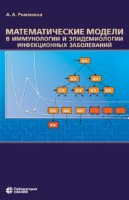 Математические модели в иммунологии и эпидемиологии инфекционных заболеваний —3-е изд., электрон. ISBN 978-5-00101-710-3