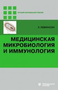 Медицинская микробиология и иммунология — 2-е изд., электрон. ISBN 978-5-00101-711-0