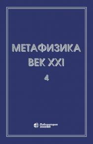 Метафизика. Век XXI. Альманах. Вып. 4: метафизика и математика. — 4-е изд., электрон. ISBN 978-5-00101-714-1_int