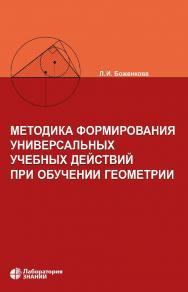 Методика формирования универсальных учебных действий при обучении геометрии. — 4-е изд., электрон. ISBN 978-5-00101-715-8_int