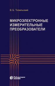 Микроэлектронные измерительные преобразователи : учебное пособие. — 4-е изд., электрон. ISBN 978-5-00101-720-2