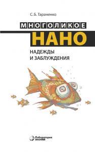 Многоликое нано. Надежды и заблуждения. — 2-е изд., электрон. ISBN 978-5-00101-721-9