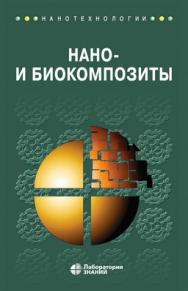 Нано- и биокомпозиты — 2-е изд., электрон. ISBN 978-5-00101-727-1