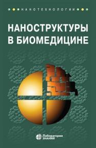 Наноструктуры в биомедицине —4-е изд., электрон. ISBN 978-5-00101-729-5