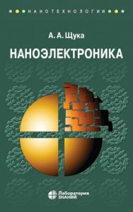 Наноэлектроника : учебное пособие —5-е изд., электрон. ISBN 978-5-00101-730-1