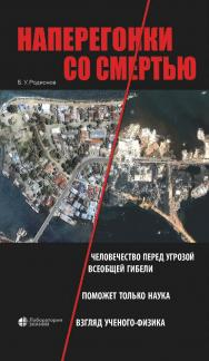 Наперегонки со смертью. — 4-е изд., электрон. ISBN 978-5-00101-733-2