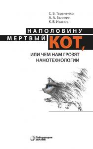 Наполовину мертвый кот, или Чем нам грозят нанотехнологии. — 3-е изд., электрон. ISBN 978-5-00101-734-9_int