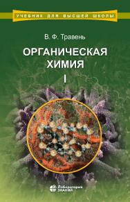 Органическая химия : учебное пособие для вузов : в 3 т. Т. I. — 7-е изд., электрон. — (Учебник для высшей школы) ISBN 978-5-00101-746-2