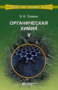 Органическая химия : учебное пособие для вузов : в 3 т. Т. II. — 7-е изд., электрон. — (Учебник для высшей школы) ISBN 978-5-00101-747-9