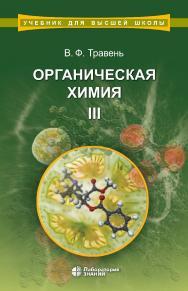 Органическая химия : учебное пособие для вузов : в 3 т. Т. III. — 7-е изд., электрон. — (Учебник для высшей школы) ISBN 978-5-00101-748-6