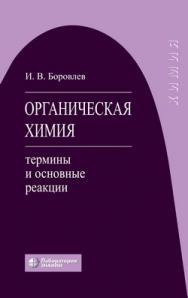 Органическая химия: термины и основные реакции — 4-е изд., электрон. ISBN 978-5-00101-752-3