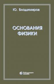 Основания физики. — 4-е изд., электрон. ISBN 978-5-00101-754-7
