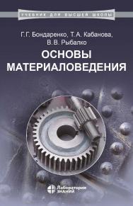 Основы материаловедения : учебник. — 3-е изд., электрон. — (Учебник для высшей школы) ISBN 978-5-00101-755-4