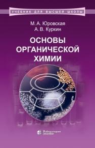 Основы органической химии : учебное пособие — 4-е изд., электрон. ISBN 978-5-00101-757-8
