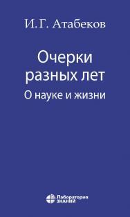 Очерки разных лет. О науке и жизни. — 2-е изд., электрон. ISBN 978-5-00101-764-6_int