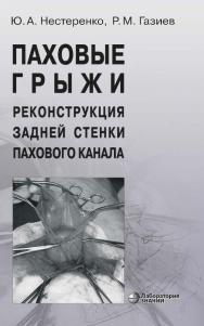 Паховые грыжи. Реконструкция задней стенки пахового канала. —3-е изд., электрон. ISBN 978-5-00101-765-3