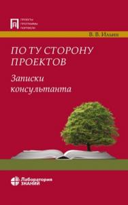 По ту сторону проектов. Записки консультанта — 4-е изд., электрон. ISBN 978-5-00101-766-0