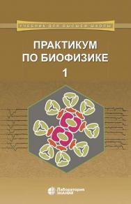 Практикум по биофизике : в 2 ч. Ч. 1 / под ред. А. Б. Рубина.—2-е изд., электрон. — (Учебник для высшей школы) ISBN 978-5-00101-774-5