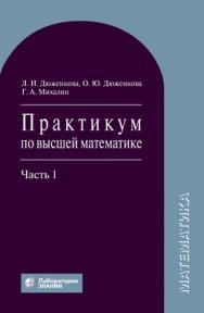 Практикум по высшей математике : учебное пособие : в 2 ч. Ч. 1 — 4-е изд., электрон. ISBN 978-5-00101-777-6