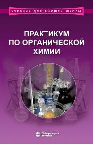 Практикум по органической химии. — 4-е издание, электрон. — (Учебник для высшей школы) ISBN 978-5-00101-781-3