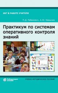 Практикум по системам оперативного контроля знаний : учебно-методическое пособие.—3-е изд., электрон ISBN 978-5-00101-782-0